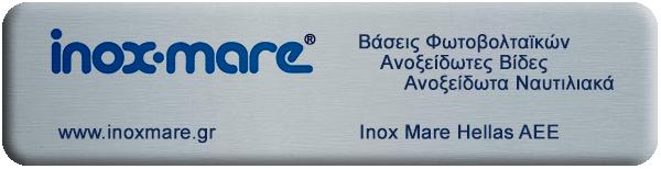 Inox mare Hellas :βάσεις φωτοβολταϊκών - ανοξείδωτες βίδες - ανοξείδωτα ναυτιλιακά